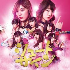 送料無料有 特典/[CD]/AKB48/シュートサイン [Type C/CD+DVD/イベント参加券付限定盤]/KIZM-90477