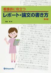 [書籍]/看護師に役立つレポート・論文の書き方/高谷修/著/NEOBK-2006062