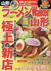 [書籍]/ラーメンWalker山形2017 (ウォーカームック)/KADOKAWA/NEOBK-2015006