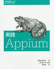 送料無料有/[書籍]/実践Appium / 原タイトル:Appium Essentials/ManojHans/著 太田健一郎/監訳 児島修/訳/NEOBK-2030126