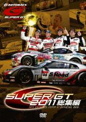 送料無料有/[DVD]/SUPER GT 2011 総集編/モーター・スポーツ/TDV-21425D