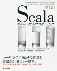 送料無料有/[書籍]/Scalaスケーラブルプログラミング / 原タイトル:Programming in Scala 原著第3版の翻訳/MartinOdersky/著 LexSpoon/著