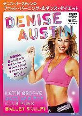 送料無料有/[DVD]/デニス・オースティンのファット・バーニング・4ダンス・ダイエット/趣味教養/COBG-5641
