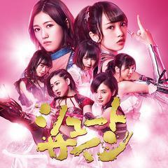 送料無料有 特典/[CD]/AKB48/シュートサイン [Type D/CD+DVD/イベント参加券付限定盤]/KIZM-90479