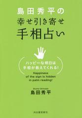 送料無料有/[書籍]/島田秀平の幸せ引き寄せ手相占い Happiness of the sign is hidden in palm reading!/島田秀平/著/NEOBK-2006136