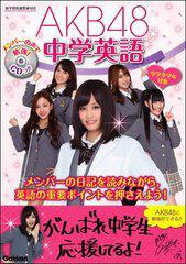 送料無料有/[書籍]/AKB48中学英語 中学全学年対象/学研教育出版/編/NEOBK-1009993