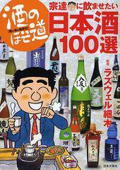 [書籍]酒のほそ道宗達に飲ませたい日本酒100選/ラズウェル細木/監修/NEOBK-1053089