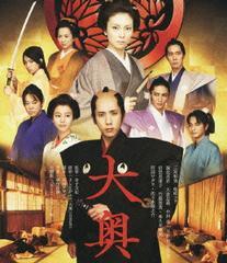 送料無料有/[Blu-ray]/大奥 <男女逆転> 豪華版Blu-ray [初回限定生産] [Blu-ray]/邦画/SHBR-23