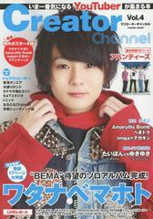 [書籍]/Creator Channel vol.4 【表紙】 ワタナベマホト (COSMIC MOOK)/コスミック出版/NEOBK-2012707