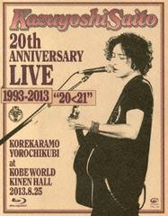 """送料無料有/[Blu-ray]/斉藤和義/Kazuyoshi Saito 20th Anniversary Live 1993-2013 """"20<21"""" 〜これからもヨロチクビ〜 at 神戸ワールド"""