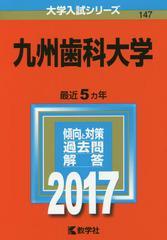送料無料有/[書籍]/九州歯科大学 2017年版 (大学入試シリーズ)/教学社/NEOBK-2002956