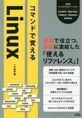 送料無料有/[書籍]/コマンドで覚えるLinux 現場で役立つ、実務に直結した「使えるリファレンス」!/一戸英男/著/NEOBK-2011780