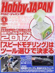 [書籍]/Hobby JAPAN (ホビージャパン) 2017年4月号 【特集】 アナタの模型ライフを豊かにするツール&マテリアル2017/機動戦士ガンダム 鉄
