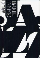 送料無料有/[書籍]黒と白のジャズ史/中山康樹/著/NEOBK-1035837