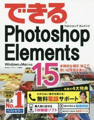 送料無料有/[書籍]/できるPhotoshop Elements 15/樋口泰行/著 できるシリーズ編集部/著/NEOBK-2024101
