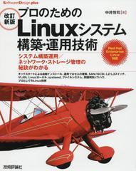 送料無料有/[書籍]/プロのためのLinuxシステム構築・運用技術 システム構築運用/ネットワーク・ストレージ管理の秘訣がわかる キックスタ