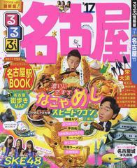 [書籍]/'17 るるぶ名古屋 (るるぶ情報版 中部   9)/JTBパブリッシング/NEOBK-2032006