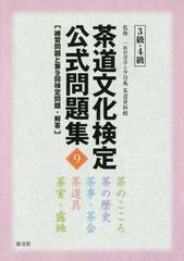 [書籍]/茶道文化検定公式問題集 9-3級・4級/今日庵茶道資料館/監修/NEOBK-2102318