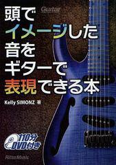 送料無料有/[書籍]頭でイメージした音をギターで表現できる本 (ギター・マガジン)/KellySIMONZ/著/NEOBK-1034991