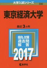 送料無料有/[書籍]/東京経済大学 2017年版 (大学入試シリーズ)/教学社/NEOBK-2002959