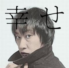 送料無料有/八田ケンヂ/幸せ/DAKPOPCD-20