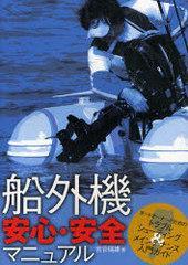 送料無料有/[書籍]船外機安心・安全マニュアル ボートオーナーのためのトラブルシューティング&メインテナンス入門ガイド/吉谷瑞雄/著/NE