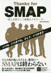 送料無料有/[書籍]/Thanks for SMAP —愛と友情そして感謝のメモリーズ— (DIA COLLECTION)/SMAP研究会「LUCKY-THREE」/編著/NEOBK-20162