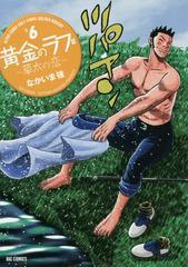 [書籍]/黄金のラフ2〜草太の恋〜 6 (ビッグコミックス)/なかいま強/著/NEOBK-2023410