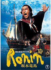 送料無料有/[DVD]/Ronin 坂本竜馬/邦画/TDV-20487D