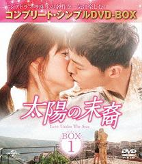 ゆうメール不可/[DVD]/太陽の末裔 Love Under The Sun BOX 1 コンプリート・シンプルDVD-BOX 5000円シリーズ [期間限定生産/廉価版]/TVド