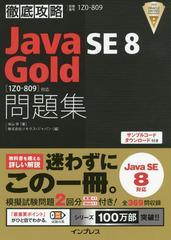 送料無料有/[書籍]/Java SE8 Gold問題集〈1Z0-809〉対応 試験番号1Z0-809 (徹底攻略)/米山学/著 ソキウス・ジャパン/編/NEOBK-2013483