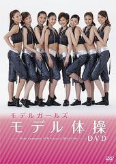 送料無料有/モデル体操DVD/趣味教養/PCBG-51815