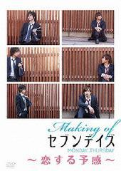 送料無料有/[DVD]/Making of セブンデイズ MONDAY→THURSDAY 〜恋する予感〜/邦画 (メイキング)/PCBG-52471