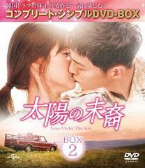 ゆうメール不可/[DVD]/太陽の末裔 Love Under The Sun BOX 2 コンプリート・シンプルDVD-BOX 5000円シリーズ [期間限定生産/廉価版]/TVド