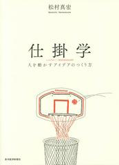[書籍]/仕掛学 人を動かすアイデアのつくり方/松村真宏/著/NEOBK-2005548