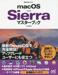 送料無料有/[書籍]/macOS Sierraマスターブック (Mac Fan BOOKS)/小山香織/著/NEOBK-2015076