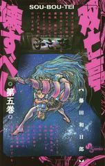 [書籍]/双亡亭壊すべし 5 (少年サンデーコミックス)/藤田和日郎/著/NEOBK-2103420