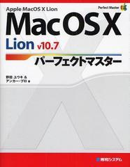 送料無料有/[書籍]/Mac OS 10 Lion v10.7パーフェクトマスター Apple Mac OS 10 Lion (Perfect Master 131)/野田ユウキ/著 アンカー・プ