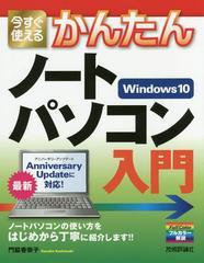 送料無料有/[書籍]/今すぐ使えるかんたんノートパソコンWindows10入門 (Imasugu Tsukaeru Kantan Series)/門脇香奈子/著/NEOBK-2005741