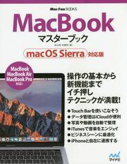送料無料有/[書籍]/MacBookマスターブック (MacFan)/松山茂/著 矢橋司/著/NEOBK-2040141