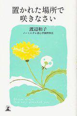 送料無料有/[書籍]/置かれた場所で咲きなさい/渡辺和子/NEOBK-1240134