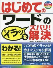 送料無料有/[書籍]/はじめてのワードのイラッをズバリ!解決 (BASIC MASTER SERIES 477)/Studioノマド/著/NEOBK-2004942