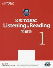 送料無料有/[書籍]/公式TOEIC Listening & Reading問題集 1/EducationalTestingService/著/NEOBK-2013486