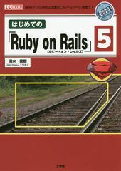 送料無料有/[書籍]/はじめての「Ruby on Rails」5 「Webアプリ」作りに定番の「フレームワーク」を使う! (I/O)/清水美樹/著 IO編集部/編