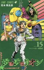 [書籍]/ジョジョリオン 15 (ジャンプコミックス)/荒木飛呂彦/著/NEOBK-2102526