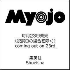 [書籍]/Myojo (ミョウジョウ) 2017年5月号 【表紙】 ジャニーズWEST 【付録】 Mr.King & Prince/伊野尾慧 ジャンボピンナップ/集英社/NEO
