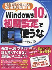 送料無料有/[書籍]/Windows10は初期設定で使うな (日経BPパソコンベストムック)/日経PC21/編/NEOBK-2031415