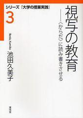 送料無料有/[書籍]/視写の教育 <からだ>に読み書きさせる (シリーズ『大学の授業実践』)/池田久美子/著/NEOBK-1053832