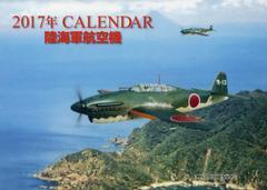 送料無料有/[書籍]/陸海軍航空機 カレンダー 2017/田中ショウリ/NEOBK-2015096