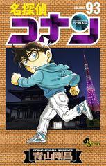 [書籍]/名探偵コナン 93 (少年サンデーコミックス)/青山剛昌/著/NEOBK-2103424